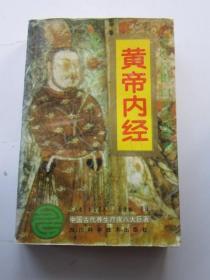 皇帝内经 白话全译