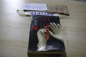 尸语者:公安厅从未公开的法医禁忌档案 /秦明 著 湖南文艺出版社