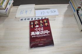 中国高端访问壹 /吴志菲 著 东方出版中心