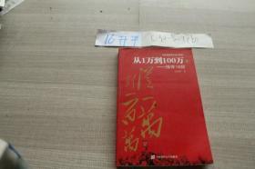 从1万到100万 (1) ——涨停18招 /大战神 著 上海财经大学出版?