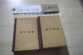 列宁选集 第2、4卷 共2本合售 /中共中央马克思 恩格斯 列宁 斯大
