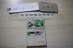 绿色世界的构思——青年学描述 /安继民 湖北人民出版社