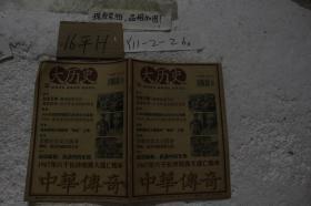 中华传奇 大历史2010.10