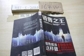 销售之王 /李宏涛 北京联合出版公司