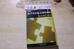 留学英语能力预备教程核心词汇笔记 第3级