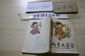 儿童文学 1992年第12期 /儿童文学编辑部 中国少年儿童出版社
