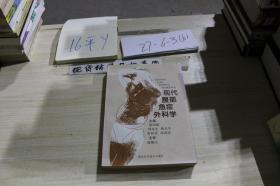 现代腹部急症外科学 /胡国斌 主编 湖北科学技术出版社