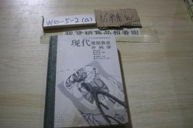 现代腹部急症外科学. /胡国斌 湖北科学技术出版社