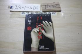 尸语者.:公安厅从未公开的法医禁忌档案- /秦明 著 湖南文艺出版