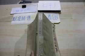 中国文人传说故事 /王一奇 中国民间文艺出版社
