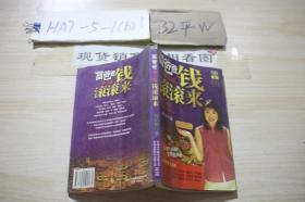 富爸爸 华人版 钱滚滚来 /刘怡如 中国对外翻译出版公司