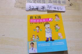 崔玉涛图解家庭育儿2