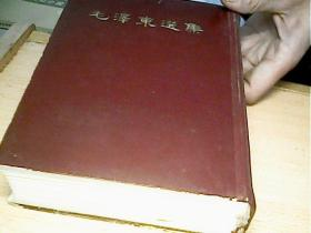 毛泽东选集合订一卷本 竖版