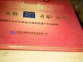 2008年北京市轨道交通新线通车纪念邮册