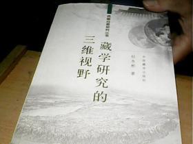 藏学研究的三维视野