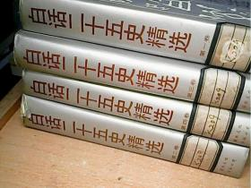 白话二十五史精选(全1.2.3.4卷。精装)一版一印吴树平