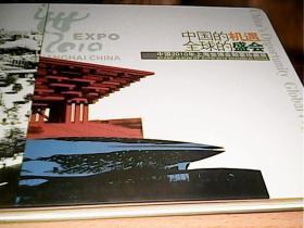 中国的机遇,全球的盛会:中国2010年上海世博会邮票珍藏册