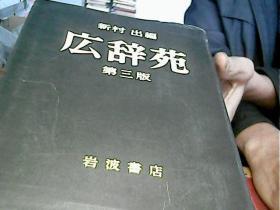 广辞苑(日文原版)第三版