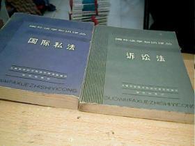 国外法学知识译丛 1【国际私法】2【诉讼法】2册