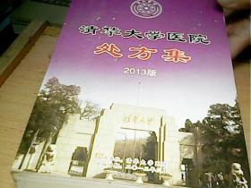 清华大学医院处方集 2013版【内页干净】