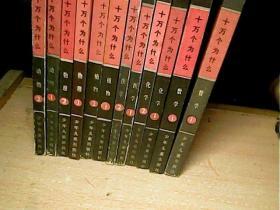 十万个为什么 全套12册合售