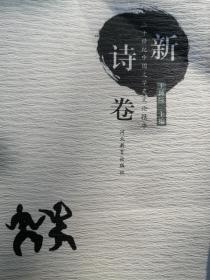二十世纪中国文学史文论精粹 —新诗卷