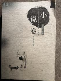 小说卷(二十世纪中国文学史论文精粹)