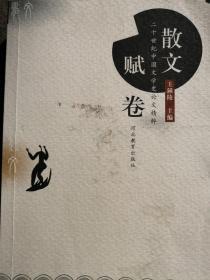 散文赋卷(二十世纪中国文学史论文精粹)