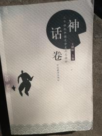 中国二十世纪文学史论文精粹 神话卷