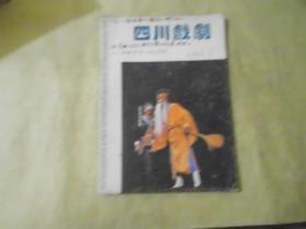 四川戏剧1993年3期.