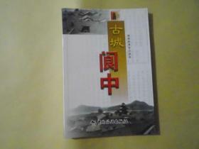 古城阆中 旅游教育常识读本
