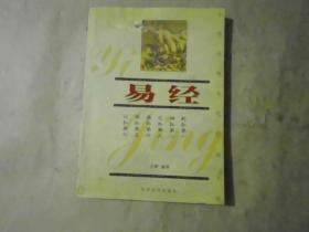 易经  中国传统文化经典文库