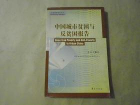 中国城市贫困与反贫困报告  社会政策研究丛书