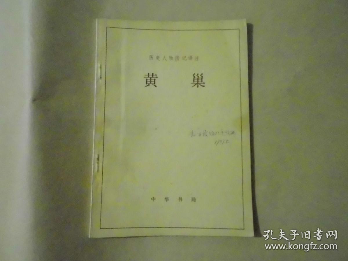 黄巢  历史人物传记译注
