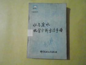 水与废水化学分析方法手册  环境科学丛书