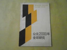 公元2000年全球研究