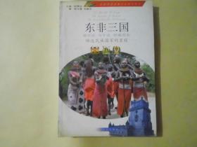 东非三国  英联邦国家现代化研究丛书