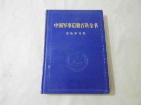 中国军事后勤百科全书  军队审计卷