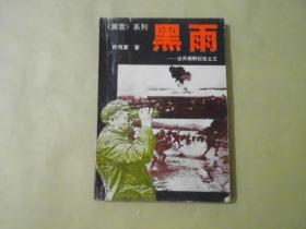 黑雨------出兵朝鲜纪实之三