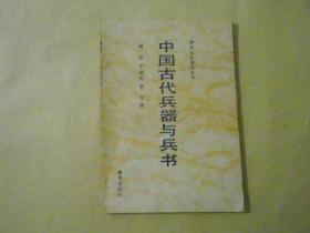 中国古代兵器与兵书  神州文化集成丛书