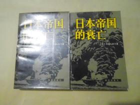 日本帝国的衰亡 上下册