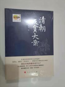 62-3清朝反贪大案,带光盘,未开封