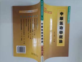 65-2中华气功学概论