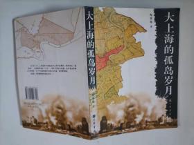 62-3大上海的孤岛岁月.1版1