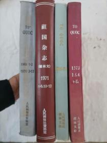67-6TO,QUOC祖国杂志1969年1-2,1970年3-12,1971年1-8,10-12,1969年第11,1972年第1、2/4/6/7/9/10,1973年第1/3/4/6/7/8/9/10/11/12。越文原版