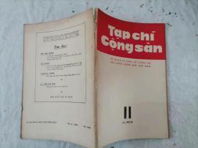 67-6 Tap chi cong san:共产主义评论,1979年第11期,越文原版