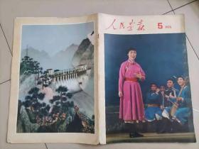 【人民画报1974年 第5期
