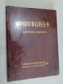67-2太原(纪念太原解放四十周年)精装