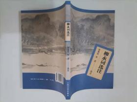 305-1柳永词选注