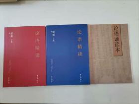 65-2论语精读,上下,论语诵读本,3本